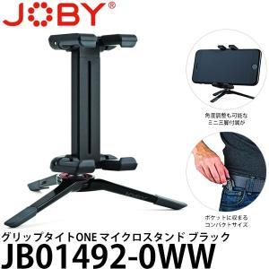 【メール便 送料無料】 JOBY JB01492-0WW グリップタイトONE マイクロスタンド ブ...