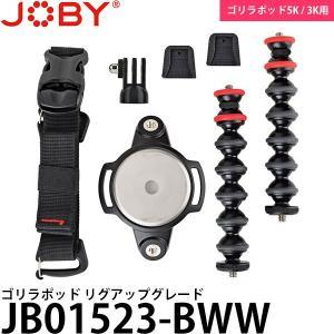 JOBY JB01523-BWW ゴリラポッド リグアップグレード 【送料無料】 【即納】|shasinyasan