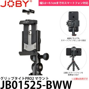 JOBY JB01525-BWW グリップタイトPRO2 マウント 【送料無料】 【即納】|shasinyasan