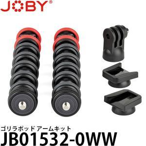 【メール便 送料無料】 JOBY JB01532-0WW ゴリラポッド アームキット|shasinyasan