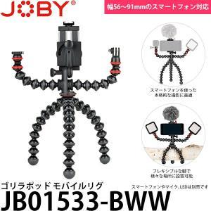 《新品アウトレット》 JOBY JB01533-BWW ゴリラポッド モバイルリグ 【送料無料】【即納】|shasinyasan