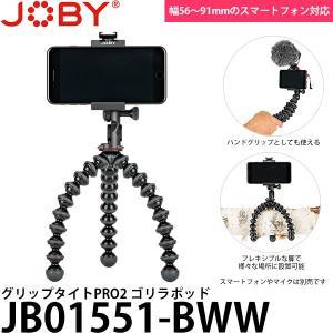 《新品アウトレット》 JOBY JB01551-BWW グリップタイトPRO2 ゴリラポッド 【送料無料】【即納】|shasinyasan