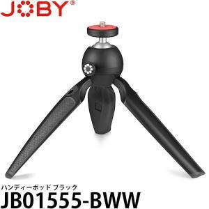 《新品アウトレット》 JOBY JB01555-BWW ハンディーポッド ブラック 【送料無料】【即...