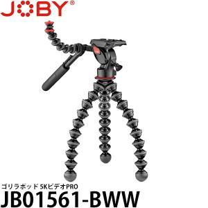 JOBY JB01561-BWW ゴリラポッド 5KビデオPRO 【送料無料【即納】|shasinyasan