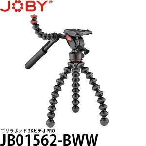 JOBY JB01562-BWW ゴリラポッド 3KビデオPRO 【送料無料】【即納】