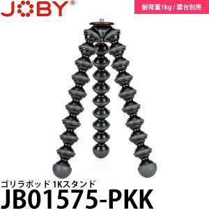 JOBY JB01575-PKK ゴリラポッド 1Kスタンド 【送料無料】【即納】|shasinyasan