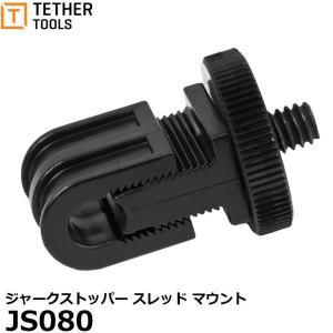 【メール便 送料無料】 テザーツールズ JS080 ジャークストッパー スレッド マウント|shasinyasan