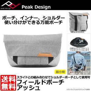 ピークデザイン BP-AS-1 フィールドポーチ アッシュ 【送料無料】 【即納】 shasinyasan