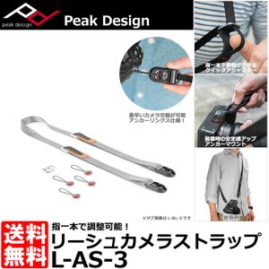 ピークデザイン L-AS-3 リーシュカメラストラップ アッシュ 【送料無料】 【即納】|shasinyasan