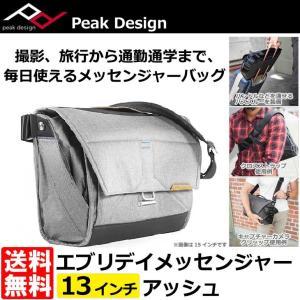 ピークデザイン BS-13-AS-2 エブリデイメッセンジャーカメラバッグ 13インチ アッシュ 【送料無料】 【即納】|shasinyasan