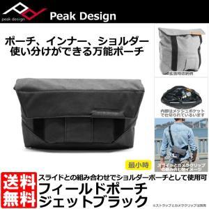 ピークデザイン BP-BK-1 フィールドポーチ ジェットブラック 【送料無料】 【即納】