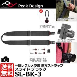 ピークデザイン SL-BK-3 スライド カメラストラップ ブラック 【送料無料】 【即納】|shasinyasan