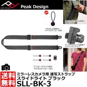 ピークデザイン SLL-BK-3 スライドライト カメラストラップ ブラック 【送料無料】 【即納】|shasinyasan
