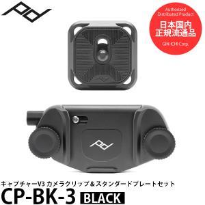 【メール便 送料無料】 ピークデザイン CP-BK-3 キャプチャーV3&スタンダードプレートセット ブラック 【即納】|shasinyasan