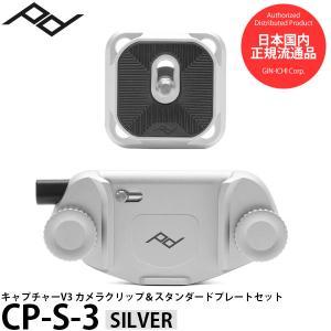 【メール便 送料無料】 ピークデザイン CP-S-3 キャプチャーV3&スタンダードプレートセット シルバー 【即納】|shasinyasan