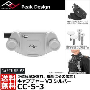 ●ピークデザインキャプチャー(Peak Design Capture)V3単品です。プレート(別売)...