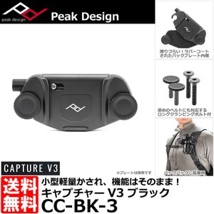 【メール便 送料無料】 ピークデザイン CC-BK-3 キャプチャーV3 クリップオンリー ブラック 【即納】|shasinyasan