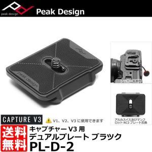 ●ピークデザインキャプチャー(Peak Design Capture)用クイックリリースプレートです...
