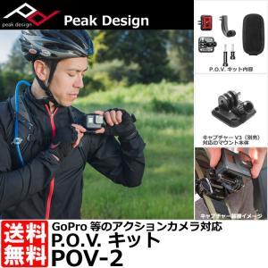 ●GoProやコンパクトカメラをPeak Design Capture(キャプチャー)に取り付けて、...