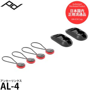 【メール便 送料無料】 ピークデザイン AL-4 アンカーリンクス 【即納】|shasinyasan