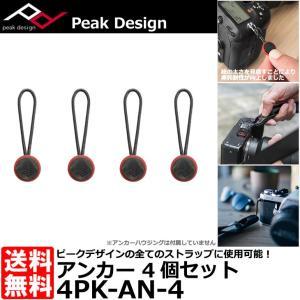 ●追加用アンカーの4個セットです。 ●ピークデザインの全てのストラップに使用できます。 ●サブカメラ...