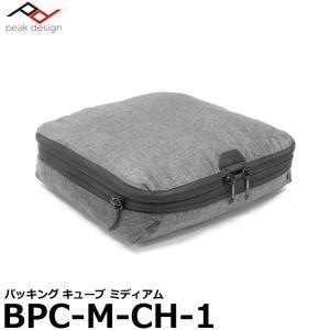 ピークデザイン BPC-M-CH-1 パッキングキューブ ミディアム 【送料無料】