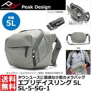 ピークデザイン BSL-5-SG-1 エブリデイスリング5L セージ 【送料無料】 【即納】|shasinyasan