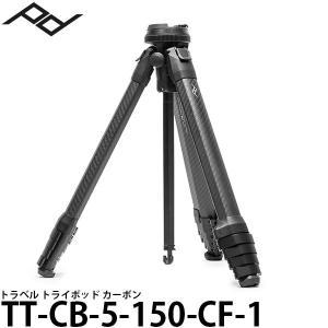 ピークデザイン TT-CB-5-150-CF-1 トラベル トライポッド カーボン 【送料無料】 【即納】|shasinyasan