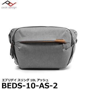 ピークデザイン BEDS-10-AS-2 エブリデイ スリング 10L アッシュ 【送料無料】 【即納】|shasinyasan