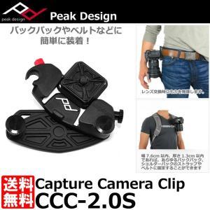 ピークデザイン CCC-2.0S キャプチャー カメラクリップ 【販売終了】|shasinyasan