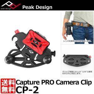 ピークデザイン CP-2 キャプチャープロ カメラクリップ 【販売終了】|shasinyasan