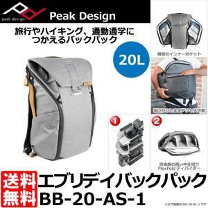 ピークデザイン BB-20-AS-1 エブリデイバックパック 20L アッシュ 【送料無料】 【即納】|shasinyasan