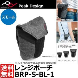 ピークデザイン BRP-S-BL-1 レンジポーチ スモール 【送料無料】