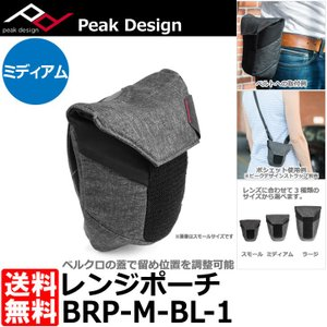 ピークデザイン BRP-M-BL-1 レンジポーチ ミディアム 【送料無料】 【即納】