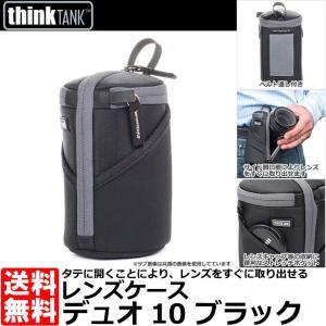 シンクタンクフォト レンズケースデュオ10 ブラック カメラ用 【送料無料】