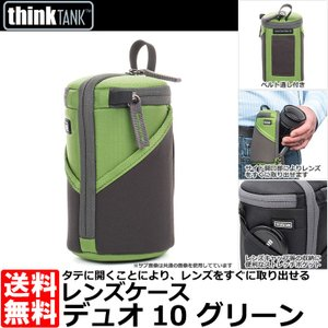 シンクタンクフォト レンズケースデュオ10 グリーン カメラ用 【送料無料】