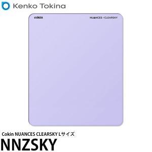 【メール便 送料無料】 ケンコー・トキナー NNZSKY Cokin NUANCES CLEARSKY Lサイズ [kenko/コッキン/ニュアンスクリアスカイ/100mm幅] shasinyasan