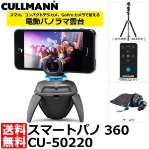 CULLMANN CU-50220 クールマン スマートパノ360 ブラック 【送料無料】 shasinyasan