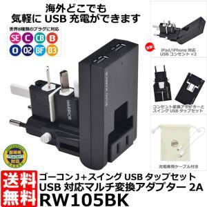 ロードウォーリア RW105BK USB対応マルチ変換アダプター2A ブラック 【送料無料】 【即納】|shasinyasan
