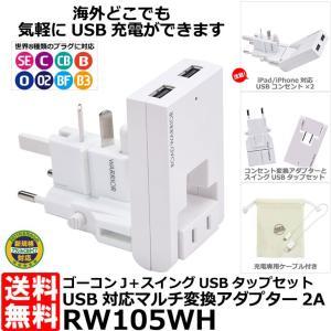 ロードウォーリア RW105WH USB対応マルチ変換アダプター2A ホワイト 【送料無料】 【即納】|shasinyasan