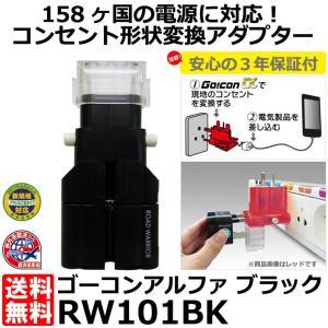 【メール便 送料無料】 ロードウォーリア RW101BK ゴーコンαブラック 【即納】|shasinyasan