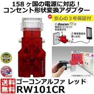 【メール便 送料無料】 ロードウォーリア RW101CR  ゴーコンαレッド 【即納】|shasinyasan