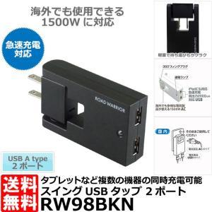 【メール便 送料無料】 ロードウォーリア RW98BKN スイングUSBタップ 2ポート ブラック 【即納】|shasinyasan