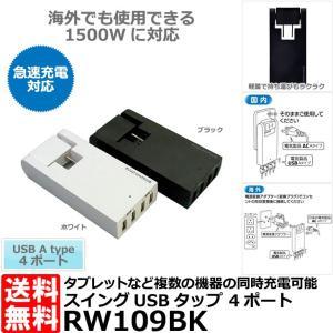 【メール便 送料無料】 ロードウォーリア RW109BK スイングUSBタップ 4ポート ブラック 【即納】|shasinyasan