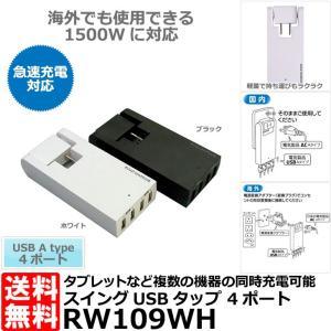 【メール便 送料無料】 ロードウォーリア RW109WH スイングUSBタップ 4ポート ホワイト 【即納】|shasinyasan