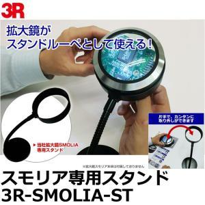 スリーアール 3R-SMOLIA-ST LED拡大鏡スモリア専用スタンド 【送料無料】|shasinyasan