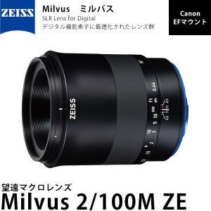 カールツァイス Milvus 2/100M  ZE キヤノンEFマウント 【送料無料】|shasinyasan