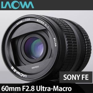0.1倍から2倍(1:2)マクロ撮影が可能なAPS-C対応スーパーマクロレンズ「LAOWA 60mm...