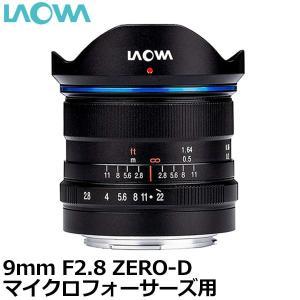 LAOWA 9mm F2.8 ZERO-Dにマイクロフォーサーズマウントが登場!  ・本製品は風景写...