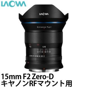 LAOWA 15mm F2 Zero-D キヤノンRFマウント用 【送料無料】|shasinyasan
